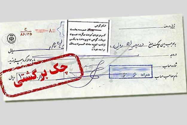 مجازات چک برگشتی در قانون ایران