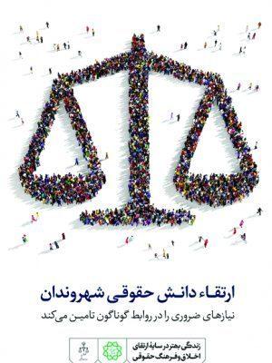 ارتقا دانش حقوقی شهروندان